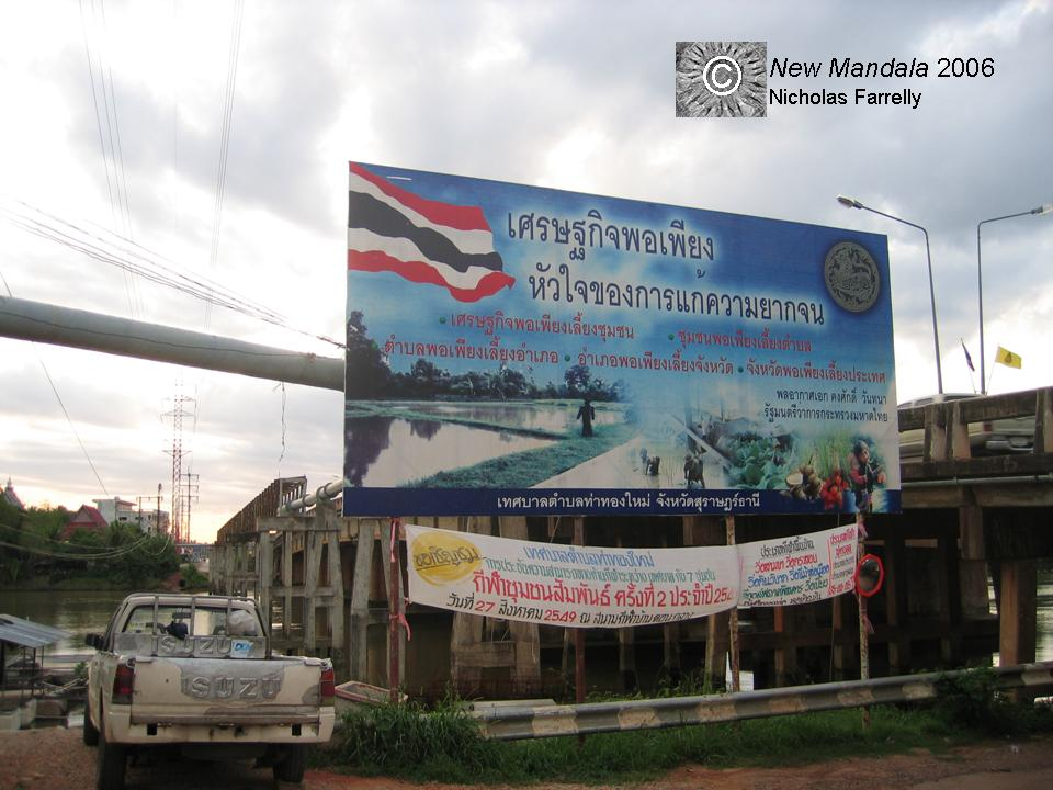 This sign reads: The self-sufficient economy is at the heart of solving poverty.  Self-sufficient economies support the community.  Self-sufficient communities support the sub-district.  Self-sufficient sub-districts support the district.  Self-sufficient districts support […]