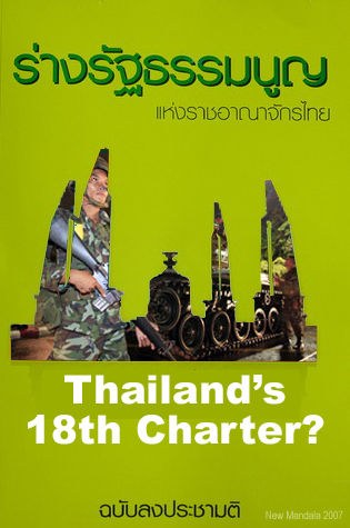 "Events overnight in Bangkok are an indication of the difficulties faced by those who have pressed Thailand's political ""reset"" button. Introducing a glossy new draft constitution does not erase the […]"