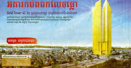 Thanks to Maylee for sending me this new vision of urban development in Phnom Penh.