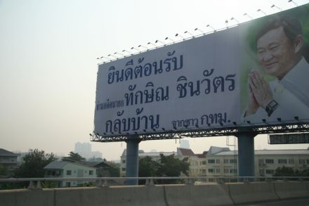 It is now something of an historical relic but it is still worth sharing.  Regular New Mandala contributor Tim Forsyth snapped this picture on a freeway in Bangkok. The text […]