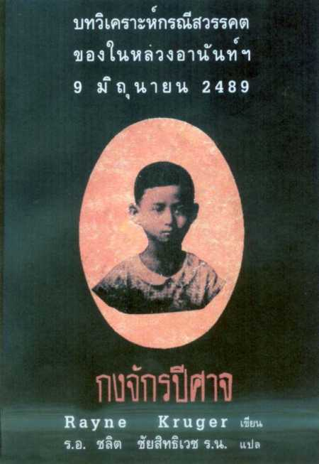 I was recently given a digital copy of the Thai translation of the Devil's Discus by Rayne Kruger. The translation (กงจักรปีศาจ)was undertaken by Chalit Chaisithiwetand the publication, according to the […]