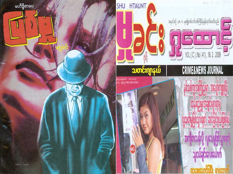burmese crime journal & mag