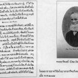 This month at the National Library of Australia's Asian Collections we have put together a display of Thai ephemera: late 19th and early 20th century advertisements and cigarette cards. The images of […]