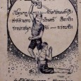 Enough about elephant farts ….  Here are some more items of Thai ephemera. They are images from lam tat booklets, taken from the reference works of Anake Nawigamune. Lam tat (ลำตัด) is a […]