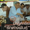 The National library of Australia recently received the first four issues of ASTV ผู้จัดการสุดสัปดาห์ .  The one featured here is the second issue. The magazine has about 60 pages in […]