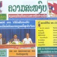 The National Library of Australia has begun subscribing to Khwamsangop: Siang khong pongkan khwamsangop pasason, a Lao national newspaper, issued by the Ministry of National Security for the past 11 […]