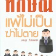 Thaksin phae mai pen kha mai tai (Taksin: neither defeat nor death) (2009) by Nongnut Singhadecha (ISBN: 9789740204282). The book chronicles the downfall of Thaksin Shinawatra and his political successors. […]