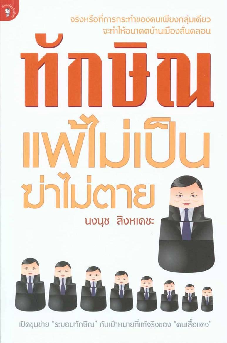 Thaksin phae mai pen