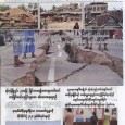 Here is some of the domestic news coverage of the March earthquake in Shan State, from Weekly Eleven, above, and Flower News, below. (Click on images to read/view full size.)