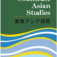 The Center for Southeast Asian Studies, Kyoto University, has recently overhauled the website of its quarterly bilingual (English-Japanese) journal Southeast Asian Studies (SEAS). Published since 1963 SEAS reflects the Center's […]