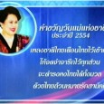 Her Majesty the Queen has composed a slogan (คำขวัญ) for this year's National Mother's Day on 12 August, which is also Her Majesty's Birthday. This slogan will be published in […]