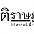 Seven law faculty members of Thammasat University[1] dropped a bomb on the fifth anniversary of the 2006 coup with a proposal to nullify all judicial decisions which were a consequence […]