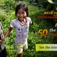 The World Bank has marked its fiftieth anniversary of doing business in Laos with a typically slick press release, multi-media timeline and video. There is probably much that could be […]