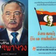 "2009 was the 100th anniversary of the birth of the famous ""Red Prince"" Souphanuvong, president of the Lao PDR until 1986, and Advisor of Communist Party's Central Committee Party until […]"