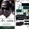 Since the March-May 2010 incident, publications on Thai politics and history have become livelier than ever. Among these, the National Library of Australia has recently made a number of acquisitions […]