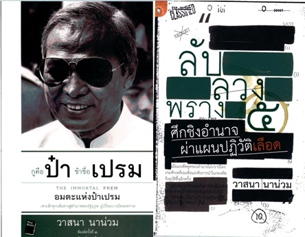 Since the March-May 2010 incident, publications on Thai politics and history have become livelier than ever. Among these, the National...