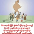 Much has been said of the abundance of hate posts on Burmese language Facebook nodes. While this is a disturbing trend, moderate voices are not hard to find. Unfortunately, multimedia […]