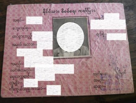 An old type Burmese ID card.
